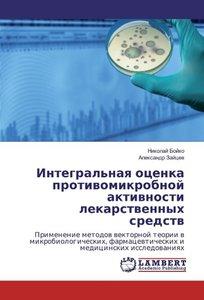Integral'naya ocenka protivomikrobnoj aktivnosti lekarstvennyh s