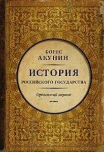 Istorija Rossijskogo Gosudarstva. Chast' Azii. Ordynskij period