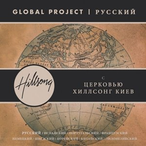 Global Project-Russisch