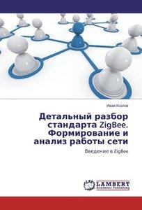 Detal\'nyj razbor standarta ZigBee. Formirovanie i analiz raboty