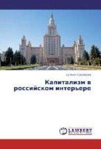 Kapitalizm v rossiyskom inter'ere