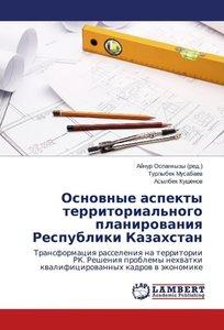 Osnovnye aspekty territorial'nogo planirovaniya Respubliki Kazah