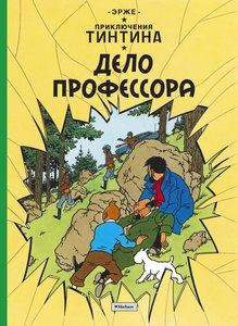 Prikljuchenija Tintina. Delo professora