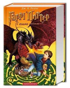 Garri Potter i kelyh vognju