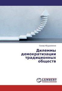 Dilemmy demokratizacii tradicionnyh obshhestv