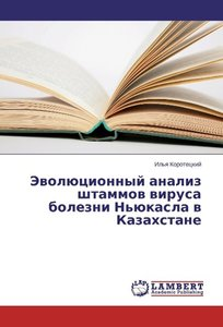 Jevoljucionnyj analiz shtammov virusa bolezni N\'jukasla v Kazah