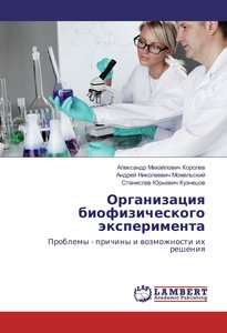 Organizaciya biofizicheskogo jexperimenta