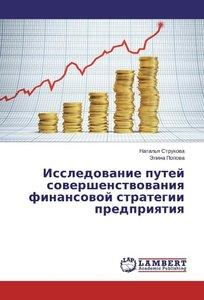 Issledovanie putej sovershenstvovaniya finansovoj strategii pred
