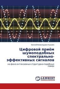 Tsifrovoy priyem shumopodobnykh spektral'no-effektivnykh signalo