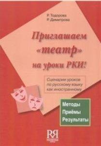 "Priglashaem ""teatr"" na uroki RKI! (+ CD) Scenarii urokov po russ"