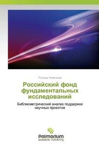 Rossijskij fond fundamental'nyh issledovanij