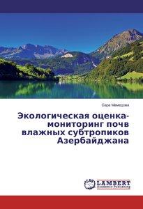 Jekologicheskaya ocenka-monitoring pochv vlazhnyh subtropikov Az