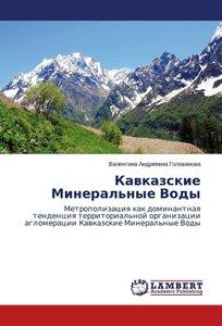 Kavkazskie Mineral'nye Vody