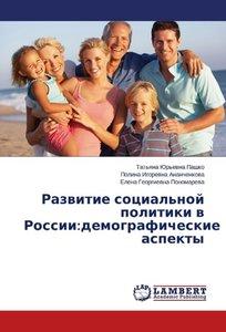 Razvitie sotsial'noy politiki v Rossii:demograficheskie aspekty