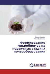 Formirovanie mikrobiomov na pervichnyh stadiyah pochvoobrazovani