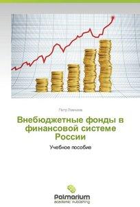Vnebyudzhetnye fondy v finansovoy sisteme Rossii