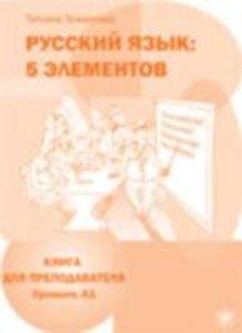 Russkij jazyk: 5 elementov : Kniga dlja prepodavatelja + CD MP3