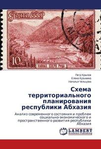 Shema territorial\'nogo planirovaniya respubliki Abhaziya