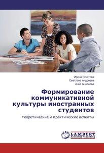Formirovanie kommunikativnoj kul\'tury inostrannyh studentov