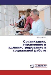 Organizaciya, upravlenie i administrirovanie v social\'noj rabot