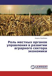 Rol' mestnyh organov upravleniya v razvitii agrarnogo sektora je