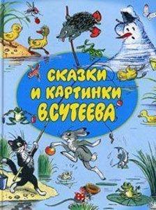 Skazki i kartinki W. Sutejewa