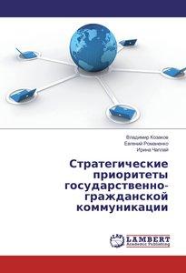 Strategicheskie prioritety gosudarstvenno-grazhdanskoj kommunika