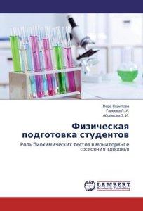 Fizicheskaya podgotovka studentov