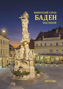 Salfellner, H: ¿¿¿¿¿-¿¿¿-¿¿¿¿¿ (Kaiserstadt Baden bei Wien)