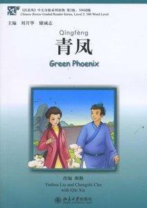 Green Phoenix / Qingfeng