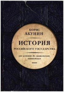 Istorija rossijskogo gosudarstva. Ot istokov do mongol'skogo nas