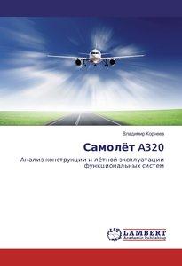Samoljot A320