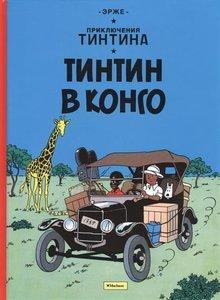Tintin v Kongo. Prikljuchenija Tintina