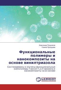 Funkcional\'nye polimery i nanokompozity na osnove viniltriazola