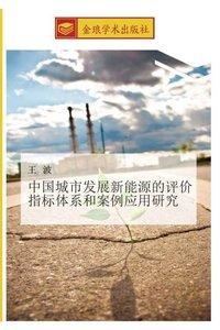 zhong guo cheng shi fa zhan xin neng yuan de ping jia zhi biao t