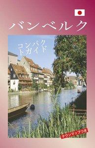 Bamberg - japanische Ausgabe