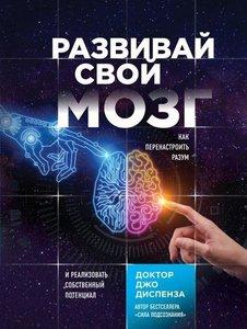 Razvivaj svoj mozg. Kak perenastroit\' razum i realizovat\' sobs