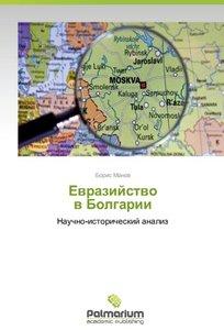 Evraziystvo v Bolgarii