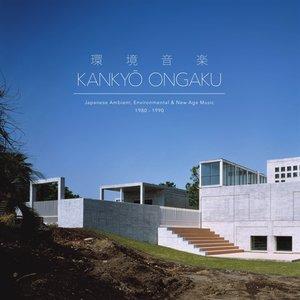Kankyo Ongaku: Japanese Ambient 1980-1990