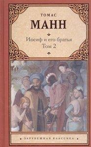 Iosif i ego brat\'ja. T. 1, T. 2