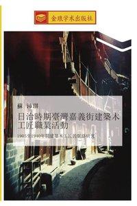 ri zhi shi qi tai wan jia yi jie jian zhu mu gong jiang zhi ye h