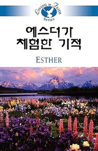 Living in Faith - Esther