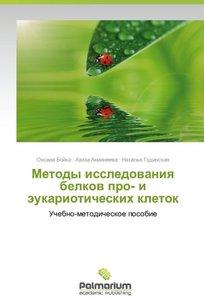 Metody issledovaniya belkov pro- i eukarioticheskikh kletok