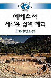 Living in Faith - Ephesians
