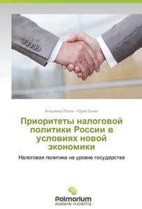 Prioritety nalogovoy politiki Rossii v usloviyakh novoy ekonomik