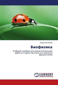 Biofizika