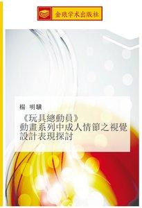 yang, m: wan ju zong dong yuan dong hua xi lie zhong cheng