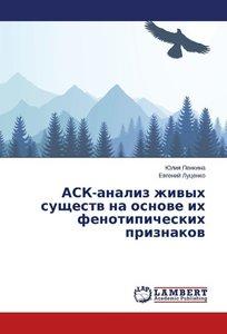 ASK-analiz zhivykh sushchestv na osnove ikh fenotipicheskikh pri