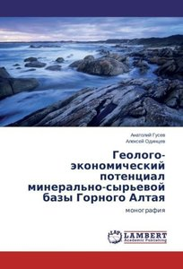Geologo-ekonomicheskiy potentsial mineral'no-syr'evoy bazy Gorno
