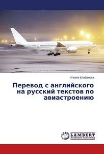 Perevod s anglijskogo na russkij textov po aviastroeniju